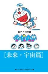 哆啦A夢文庫版(02)未來宇宙篇封面