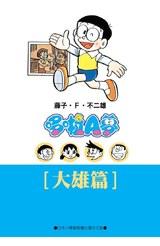 哆啦A夢文庫版(13)大雄篇封面