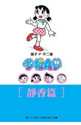 哆啦A夢文庫版(15)靜香篇封面
