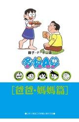 哆啦A夢文庫版(17)爸爸媽媽篇封面