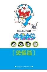 哆啦A夢文庫版(18)恐慌篇 完封面