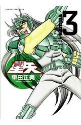 聖鬪士星矢完全版(03)封面
