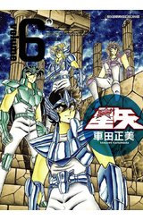 聖鬪士星矢完全版(06)封面