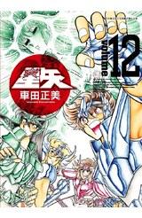 聖鬪士星矢完全版(12)封面
