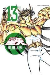 聖鬪士星矢完全版(13)封面