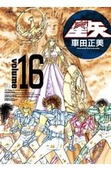 聖鬪士星矢完全版(16)封面