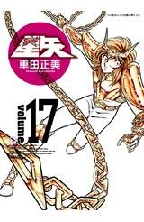 聖鬪士星矢完全版(17)封面