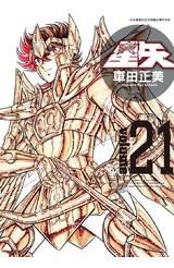 聖鬪士星矢完全版(21)封面
