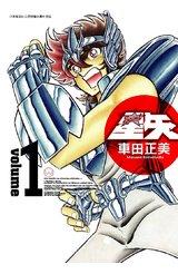 聖鬪士星矢完全版(01)封面