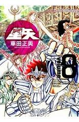 聖鬪士星矢完全版(08)封面