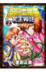 聖闘士星矢NEXT DIMENSION冥王神話(02)封面