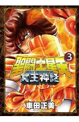 聖闘士星矢NEXT DIMENSION冥王神話(03)封面