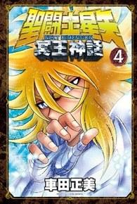 聖闘士星矢NEXT DIMENSION冥王神話(04)封面