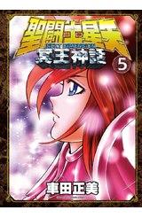 聖闘士星矢NEXT DIMENSION冥王神話(05)封面