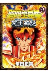 聖闘士星矢NEXT DIMENSION冥王神話(09)封面