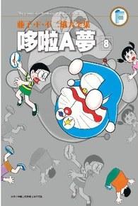 藤子.F.不二雄大全集 哆啦A夢(08)封面