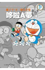 藤子.F.不二雄大全集 哆啦A夢(10)封面
