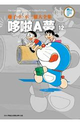 藤子.F.不二雄大全集 哆啦A夢(12)封面