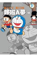 藤子.F.不二雄大全集 哆啦A夢(18)封面