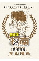 特別編輯漫畫名偵探柯南讀者精選(全)封面