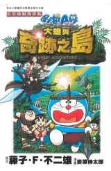 哆啦A夢電影改編漫畫版(05)大雄與奇跡之島封面