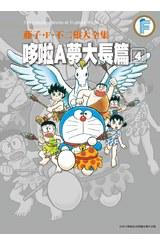 藤子.F.不二雄大全集 哆啦A夢大長篇(04)封面