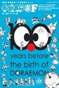 哆啦A夢誕生前100年紀念BOOK  哆啦A夢生日書F封面