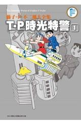 藤子.F.不二雄大全集 T‧P時光特警(01)封面