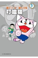 藤子.F.不二雄大全集 叮噹貓(全)封面