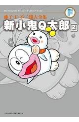 藤子.F.不二雄大全集  新小鬼Q太郎(02)封面