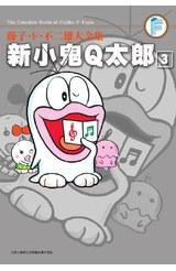 藤子.F.不二雄大全集  新小鬼Q太郎(03)封面