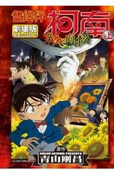名偵探柯南電影劇場版(19)業火的向日葵 上封面