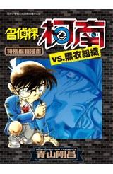 名偵探柯南VS.黑衣組織(01)封面