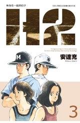 H2和你在一起的日子 豪華版(03)封面