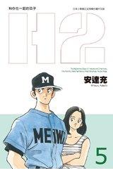 H2 和你在一起的日子 豪華版(05)封面