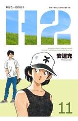 H2 和你在一起的日子 豪華版(11)封面