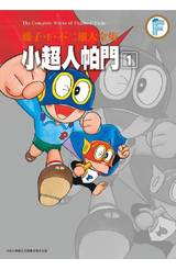 藤子‧F‧不二雄大全集 小超人帕門(01)封面