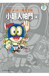 藤子‧F‧不二雄大全集 小超人帕門(04)封面