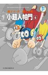 藤子‧F‧不二雄大全集 小超人帕門(05)封面