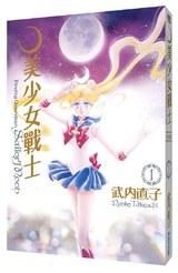 美少女戰士 完全版(01)封面