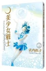美少女戰士 完全版(02)封面