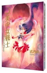 (預購)美少女戰士 完全版(03)封面