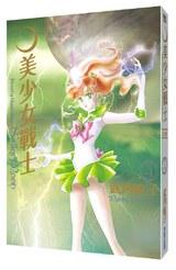 美少女戰士 完全版(04)封面