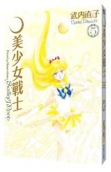 (預購)美少女戰士 完全版(05)封面