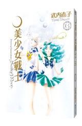 美少女戰士 完全版(06)封面