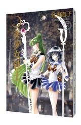 美少女戰士 完全版(07)封面