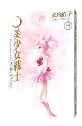 美少女戰士 完全版(08)封面