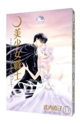 (預購)美少女戰士 完全版(09)封面