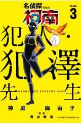 名偵探柯南 犯人・犯澤先生(03)封面