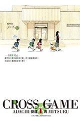 四葉遊戲 豪華版(01)封面